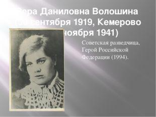 Вера Даниловна Волошина (30 сентября 1919, Кемерово — 29 ноября 1941) Советск