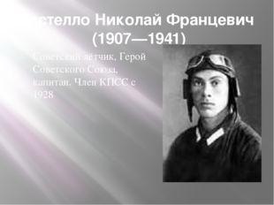 Гастелло Николай Францевич (1907—1941) Советский лётчик, Герой Советского Сою