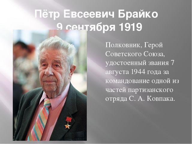 Пётр Евсеевич Брайко 9 сентября 1919 Полковник, Герой Советского Союза, удос...