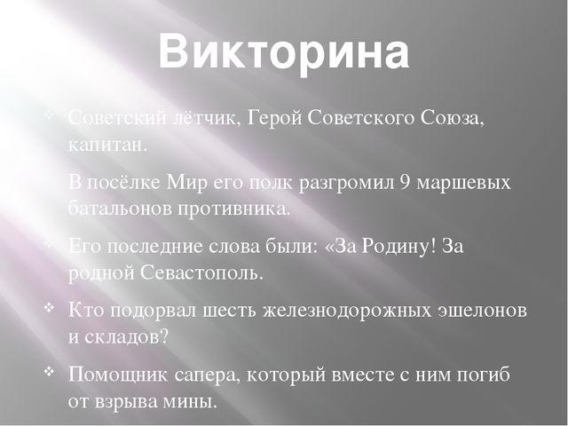 Викторина Советский лётчик, Герой Советского Союза, капитан. В посёлке Мир ег...
