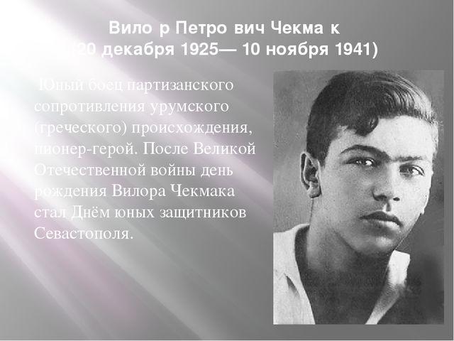 Вило́р Петро́вич Чекма́к (20 декабря 1925— 10 ноября 1941) Юный боец партизан...