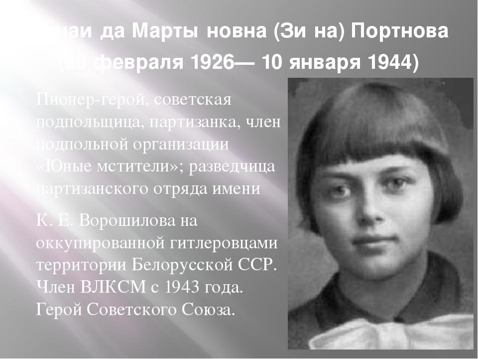 Пионер-герой, советская подпольщица, партизанка, член подпольной организации...