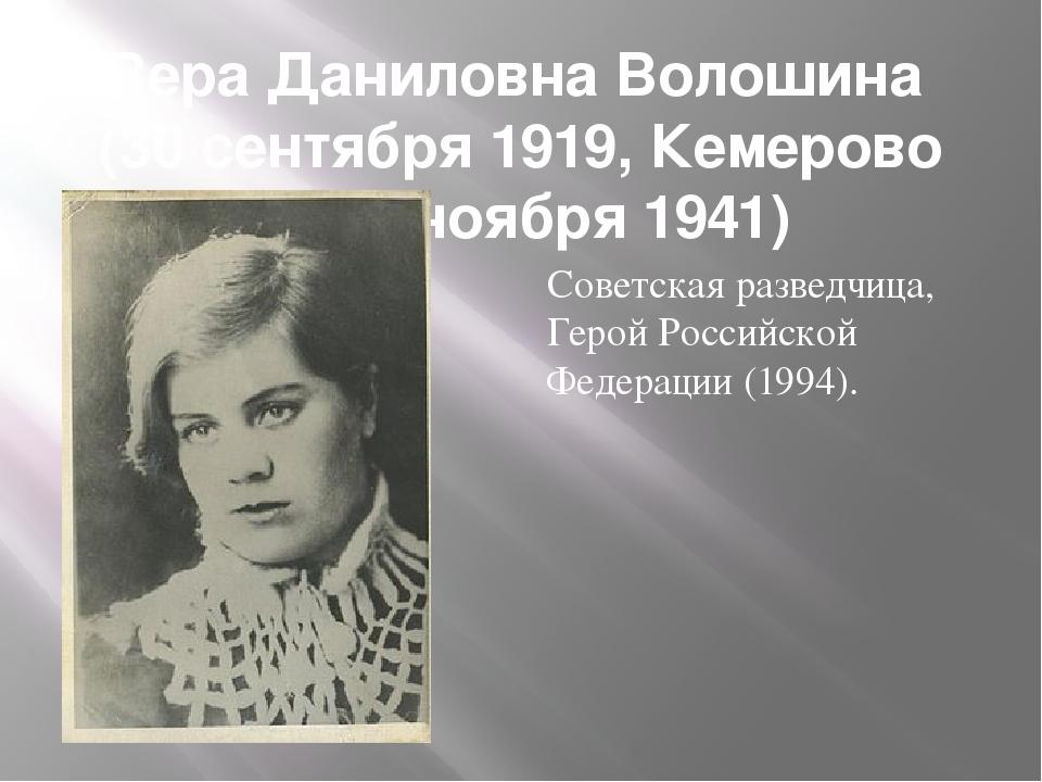 Вера Даниловна Волошина (30 сентября 1919, Кемерово — 29 ноября 1941) Советск...