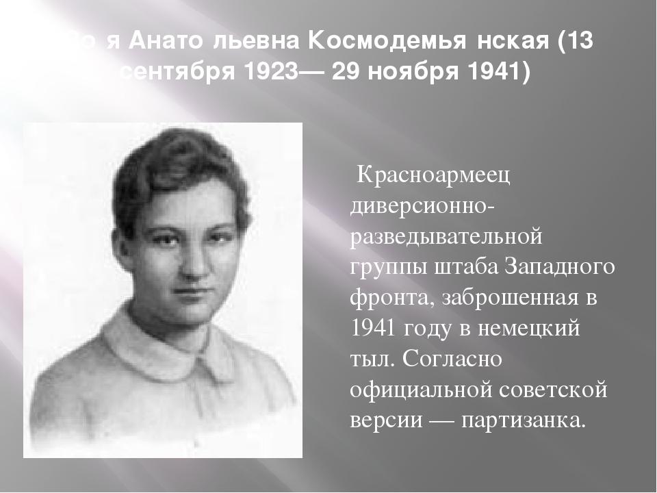 Зо́я Анато́льевна Космодемья́нская (13 сентября 1923— 29 ноября 1941) Красноа...