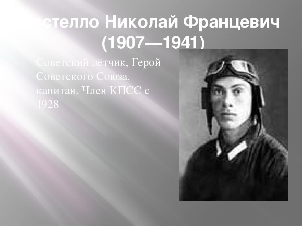 Гастелло Николай Францевич (1907—1941) Советский лётчик, Герой Советского Сою...
