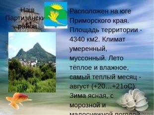 Наш Партизанский район Расположен на юге Приморского края. Площадь территории