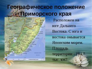 Географическое положение Приморского края Расположен на юге Дальнего Востока.