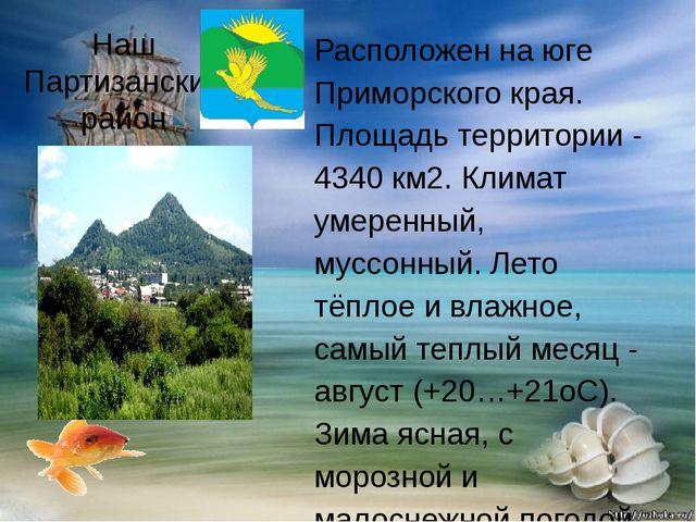 Наш Партизанский район Расположен на юге Приморского края. Площадь территории...