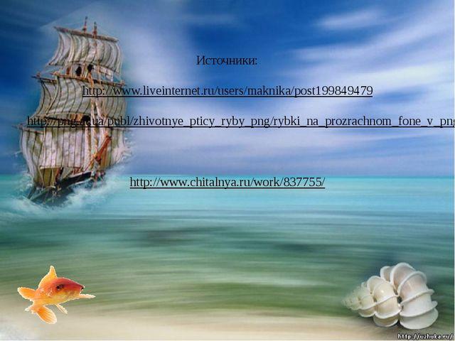 Источники: http://www.liveinternet.ru/users/maknika/post199849479 http://png....