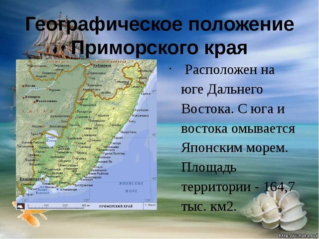 Географическое положение Приморского края Расположен на юге Дальнего Востока....