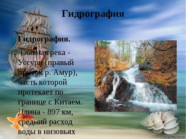 Гидрография Гидрография. Главная река - Уссури (правый приток р. Амур), часть...
