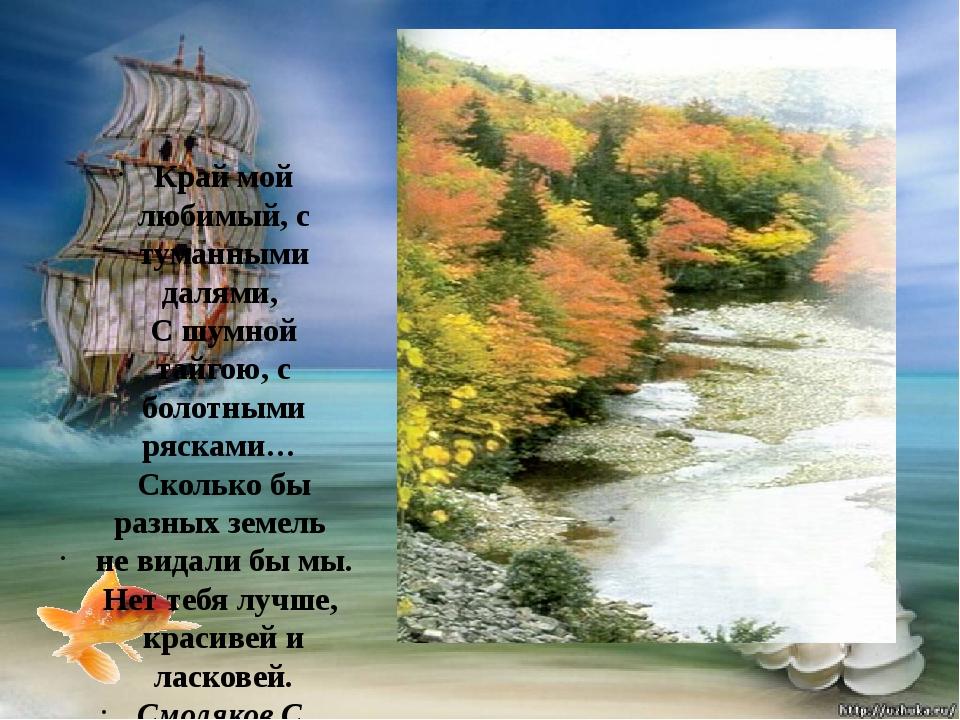 Край мой любимый, с туманными далями, С шумной тайгою, с болотными рясками…...