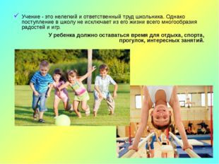 Учение - это нелегкий и ответственный труд школьника. Однако поступление в шк
