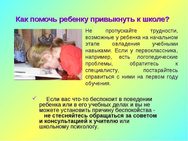 Как помочь ребенку привыкнуть к школе? Не пропускайте трудности, возможные у...