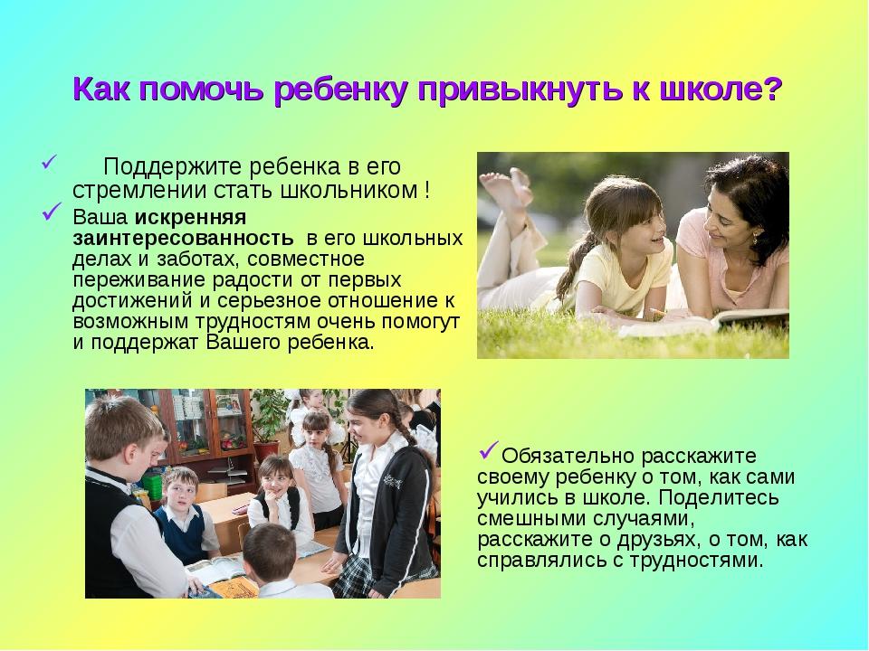 Как помочь ребенку привыкнуть к школе? Поддержите ребенка в его стремле...