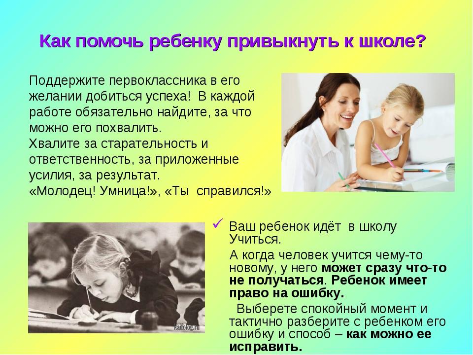 Как помочь ребенку привыкнуть к школе? Поддержите первоклассника в его желани...