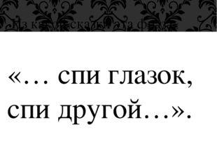 Из какой сказки эта фраза: «… спи глазок, спи другой…».