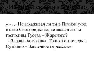« - … Не захаживал ли ты в Печной уезд, в село Сковородкино, не знавал ли ты
