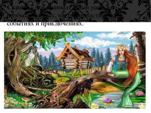 Сказка – это занимательный рассказ о необыкновенных, часто фантастических соб
