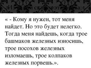 « - Кому я нужен, тот меня найдет. Но это будет нелегко. Тогда меня найдешь,