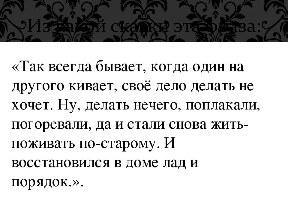 «Так всегда бывает, когда один на другого кивает, своё дело делать не хочет....