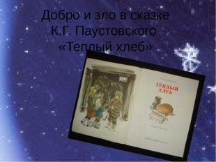 Добро и зло в сказке К.Г. Паустовского «Теплый хлеб»