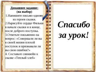 Домашнее задание: (на выбор) 1.Напишите письмо одному из героев сказки. 2.Нар