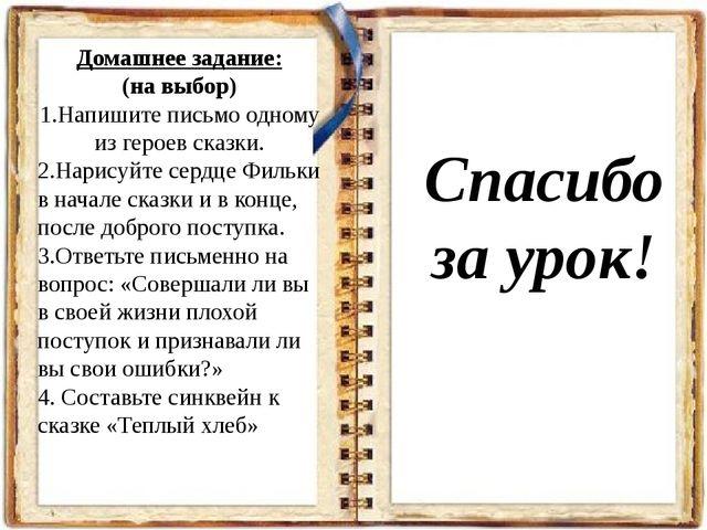 Домашнее задание: (на выбор) 1.Напишите письмо одному из героев сказки. 2.Нар...
