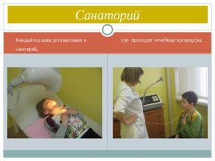Каждый год наши дети выезжают в санаторий, где проходят лечебные процедуры. С
