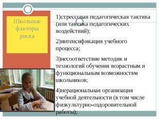 Школьные факторы риска 1)стрессовая педагогическая тактика (или тактика педаг
