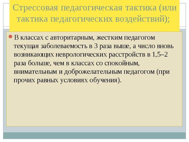 Стрессовая педагогическая тактика (или тактика педагогических воздействий); В...