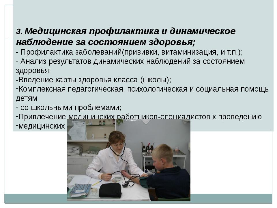 3. Медицинская профилактика и динамическое наблюдение за состоянием здоровья...