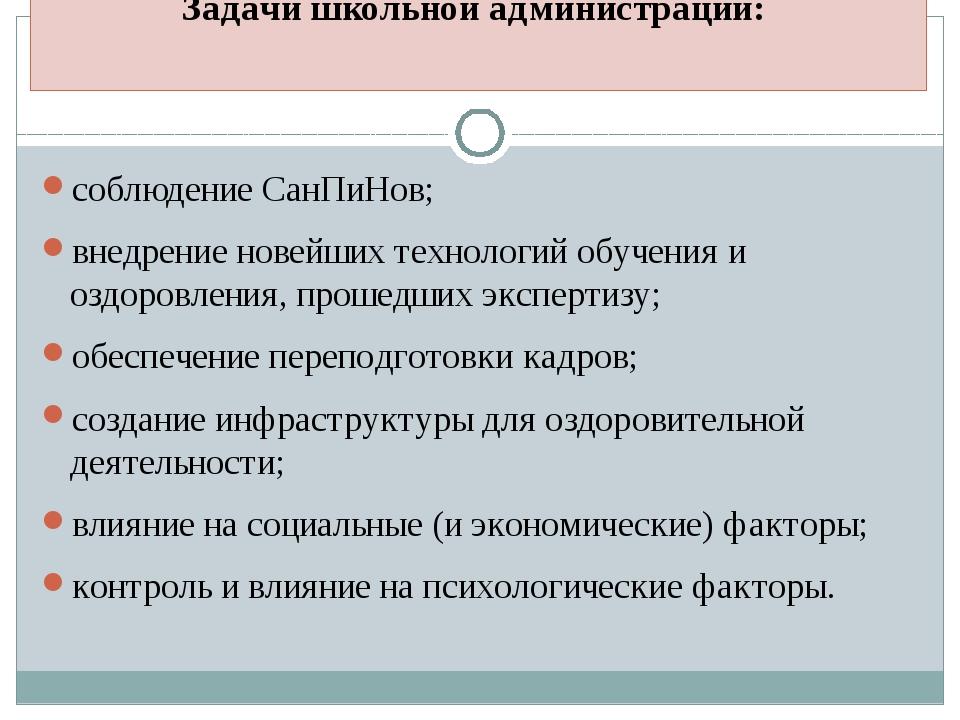 Задачи школьной администрации: соблюдение СанПиНов; внедрение новейших технол...