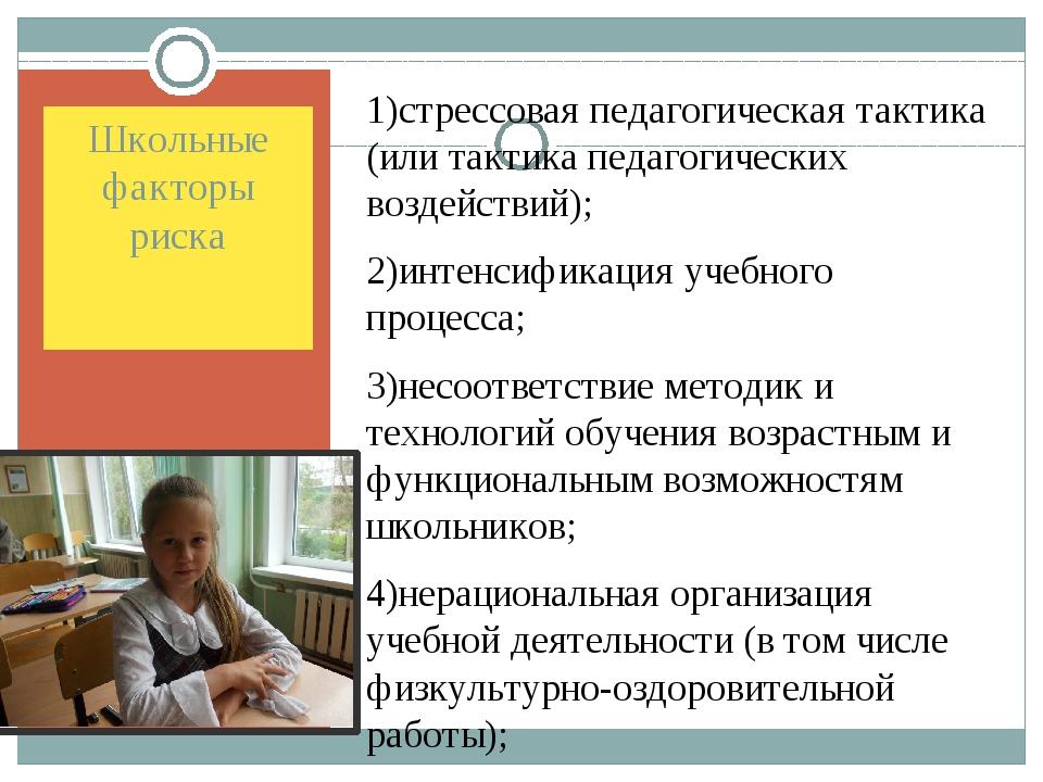 Школьные факторы риска 1)стрессовая педагогическая тактика (или тактика педаг...