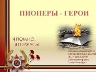 Выполнила Сахарова Е. Л. учитель начальных классов ГБОУ школы№683 Приморского