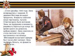...Стоял декабрь 1943 года. Зина возвращалась с задания. В деревне Мостище ее