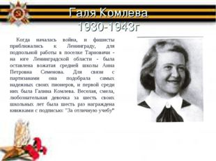 Галя Комлева 1930-1943г Когда началась война, и фашисты приближались к Ленинг