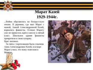 Марат Казей 1929-1944г. ...Война обрушилась на белорусскую землю. В деревню,