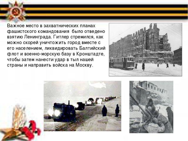 Важное место в захватнических планах фашистского командования было отведено в...