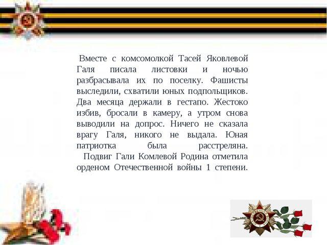Вместе с комсомолкой Тасей Яковлевой Галя писала листовки и ночью разбрасыва...