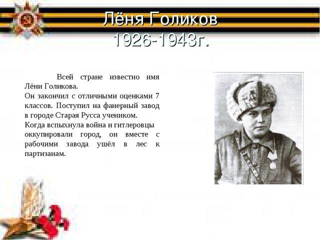 Лёня Голиков 1926-1943г. Всей стране известно имя Лёни Голикова. Он закончил...