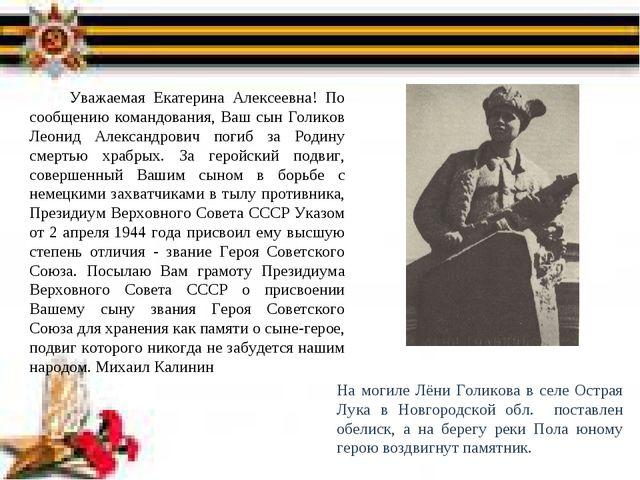 Уважаемая Екатерина Алексеевна! По сообщению командования, Ваш сын Голиков Л...