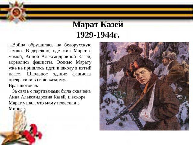Марат Казей 1929-1944г. ...Война обрушилась на белорусскую землю. В деревню,...