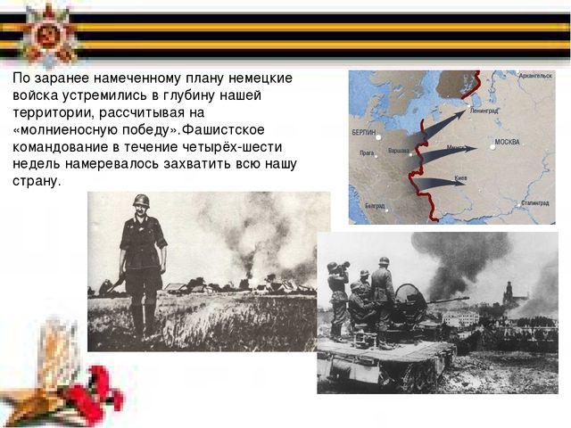 По заранее намеченному плану немецкие войска устремились в глубину нашей терр...
