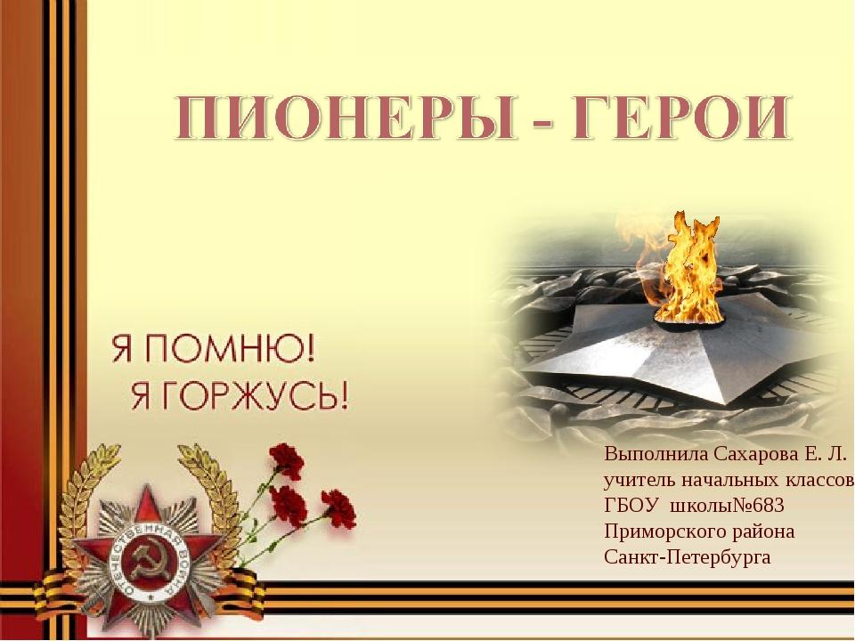 Выполнила Сахарова Е. Л. учитель начальных классов ГБОУ школы№683 Приморского...