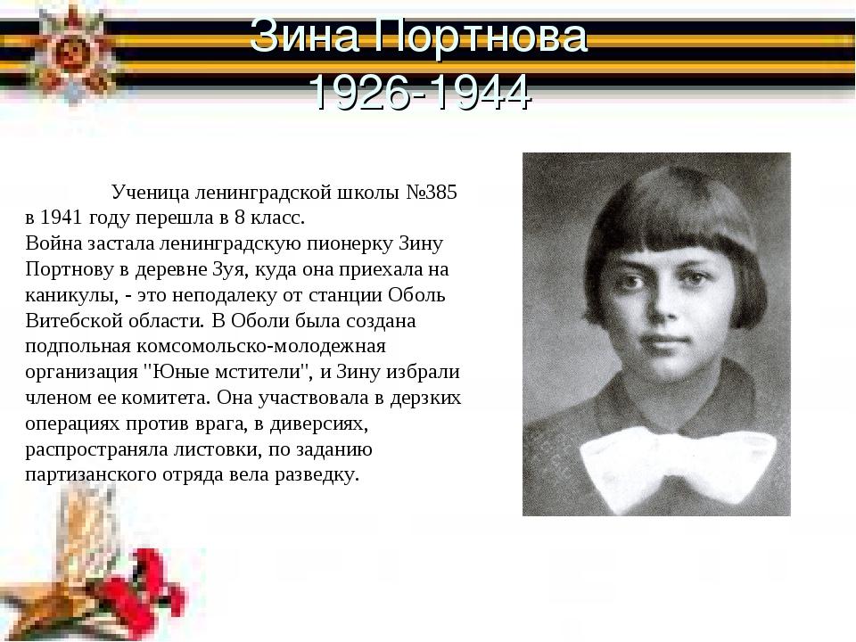 Зина Портнова 1926-1944 Ученица ленинградской школы №385 в 1941 году перешла...