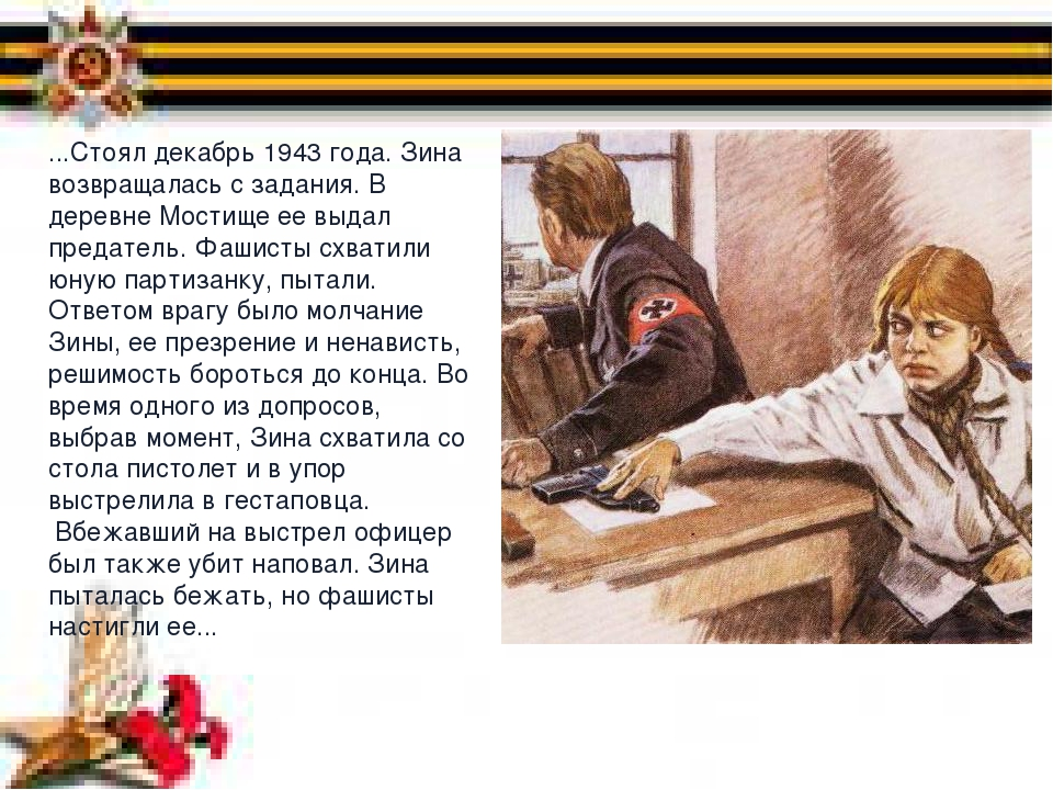 ...Стоял декабрь 1943 года. Зина возвращалась с задания. В деревне Мостище ее...