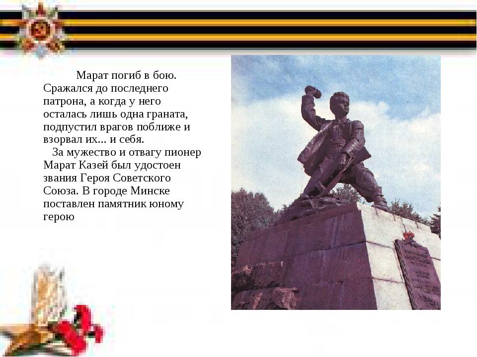 Марат погиб в бою. Сражался до последнего патрона, а когда у него остала...