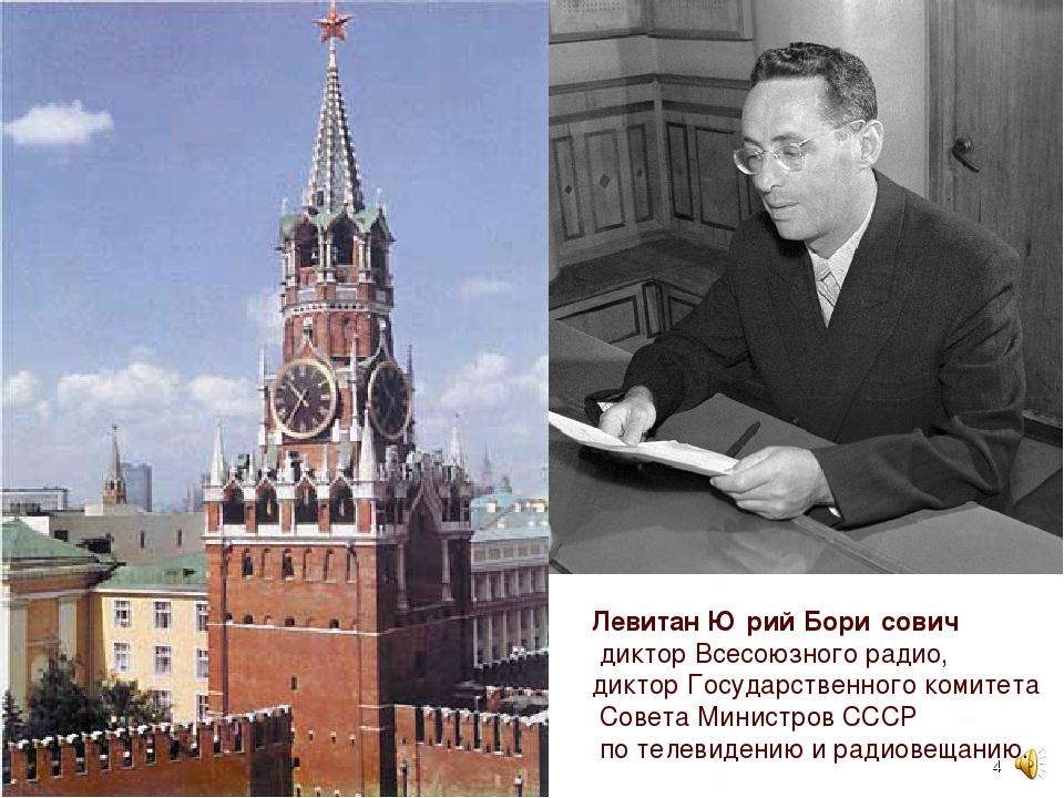 Левитан Ю́рий Бори́сович диктор Всесоюзного радио, диктор Государственного ко...