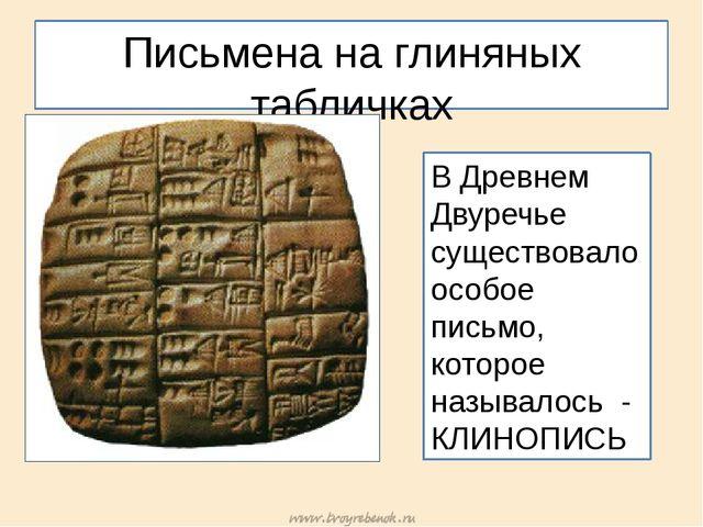 Письмена на глиняных табличках В Древнем Двуречье существовало особое письмо,...